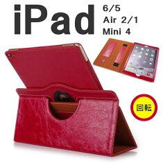 ipadmini4ケースipadair2回転ハンドバンドカード収納オートスリープiPadAir2ipadminiipadair2手帳型スタンドおしゃれipadmini4アイパッドエアーカバーかわいいアイパッドミニ4iPadair2カバーアイパッドミニ手帳iPadケース
