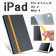 ipad mini4 ケース ipad pro 9.7 ipad air2 手帳型 スタンド ゴムバンド iPad Air 2 ipad mini ipad pro 9.7 おしゃれ ipadmini4 アイパッド エアー カバー かわいい アイパッドミニ4 iPad air2 カバー アイパッドミニ 手帳 iPadケース