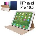 ipad pro 10.5 ケース 手帳型 シンプル おしゃれ 上質 iPad Pro 10.5 アイパッド プロ シンプル 手帳 スタンド マグネット ipadpro オートスリープ