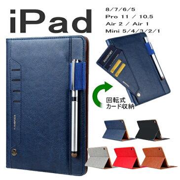 \保護フィルム&タッチペン付き/ ipad air4 ケース 回転 カード収納 ペン収納 安心 全方位保護 手帳型 ipad8 ipad7 ipad 第8世代 第7世代 ipad6 ipad mini5 mini4 ipad air4 air 第4世代 pro11 pro10.5 10.2 9.7 10.9 第6世代 スタンド スリープ レザー 業務用 在宅