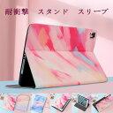【保護フィルム・タッチペン付き】 ipad 第7世代 ケース レザー 汚れにつよい キラキラ 可愛い オーロラ TPU 耐衝撃 手帳型 ipad7 ipad6 カバー ipad5 ipad 10.2 9.7 pro11 2020 pro10.5 pro9.7 air3 Air2 air1 ipad mini5 mini4 mini 3 mini2 mini1 マーブル 【ipad831】・・・