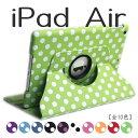 ipad air1 ケース 回転 ドット 大人気 360℃回転 アイパッド 縦置き 横置き カバー iPad Air1 ケース