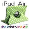 【あす楽 即納】 3点セット ipad air ケース フィルム+タッチペン進呈 ipad air ケース アイパッドエアー iPad かわいい アイ パッド カバー ipadair iPad Air 1 アイパッドエアー 1 ケース タブレット 回転 ドット 水玉