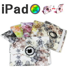 ipadminiケースipadpro9.7手帳型iPadAir2ケース回転かわいい花柄ipadair2ケースipadairケースipadmini4ipadケースipadair2カバーケースipadairipadmini3カバーケースアイパッドipadairケースipad3ipad4iPadmini3retina