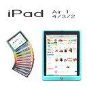 ipad シリコン ケース ホームボタン付き ipad air1 ケース ipad air 1 ケース iPad4 iPad retina ケース アイパッド エアー ipadair1 カバー シリコン iPad ケース ipad3 ipad2 シンプル やわらかい