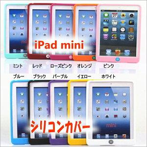 ipadminiretinaケース/ipadminiケースipadminiアイパッドミニケースシリコンケース【iPadminiケース】新製品入荷!【カラフルシリコンケース】アイパッドミニ/ipadmini/ipadmini/iPadmini/ipadmini本体ipadminiカバーボタンシンプル