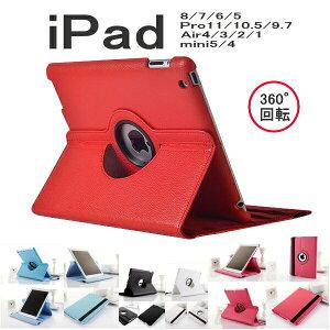 ipadmini4ケース手帳型ipadproケースレザー360℃回転おしゃれスリープアイパッドプロミニ縦置き横置きかわいい軽量iPadmini4カバーiPadproipadmini4回転大人気おすすめ送料無料3点セット保護フィルムタッチペン02P05Dec15