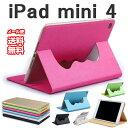 ipad mini4 ケース 手帳型 おしゃれ レザー ipad mini ケース カバー スリープ アイパッドミニ4ケース カバー かわいい 軽量 iPad mini4 カバー iPad mini 4 ipadmini4ケース 薄型 送料無料 3点セット 保護フィルム タッチペン プレゼント
