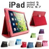 ipad mini4 ケース ipad pro 9.7 12.9インチ 手帳型 ケース シンプル レザー ipad mini カバー ipad pro アイパッドミニ4ケース 軽量 iPad mini4 カバー iPad mini 4 ipadmini4ケース アイパッドプロ 薄型 送料無料 スリープ 保護フィルム タッチペン プレゼント