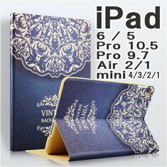 ipadpro9.7ケースipadmini4ケース手帳型ipadair2ケースおしゃれ高級ipadminiケースipadairカバースリープアイパッドミニ軽量iPadmini4カバーiPadmini3ipadmini4ケース薄型ipadair1送料無料3点セット保護フィルムタッチペンプレゼント