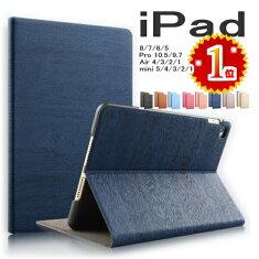 ipadpro9.7ケースipadmini4手帳型ipadair2カバーipadair1ケースシンプル木目調レザーipadminiケーススリープアイパッドミニ4ケースかわいい軽量iPadiPadmini4ipadmini4ケース薄型送料無料3点セット保護フィルムタッチペンプレゼント