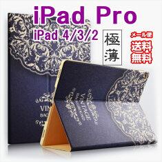ipadproケース手帳型ipadpro高級極薄ipad4シンプルレザーipadproケースおしゃれipad3カバーアイパッドプロケースipadretinaカバー軽量iPadproカバーiPadproケース送料無料3点セット保護フィルムタッチペンプレゼント