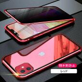 iphoneケース覗き見防止マグネット強化ガラスiphone11iphone11proiphone11promaxカバー新型iphone2019バンパージャケット耐衝撃使いやすいスマホポイント消化即日発送【iphone1132】