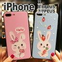\1000円ポッキリ 送料無料/ iphone ケース かわいい 兔 IPHONEXS iphone X iPhone8 iPhoneSE……