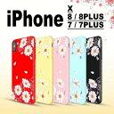 1000円ポッキリ 送料無料 iphonex ケース かわいい 花柄 iphone XS ケース iphone X iPhone8 ……