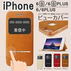 【あす楽即納】iphone6s手帳型ケースiphone6sPLUSビューカバーアイホン6ケース窓付きiPhone6アイフォン6ケースiphone6PLUS手帳型おしゃれレザーiphoneカバースマホケース手帳ダイアリー横開き薄型軽量スリムおすすめお買い得