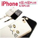iphone6 シリコン 猫 ケース iphone6s ケース かわいい キャラクター iphone6splus iPhone6 ケース ねこ iphone6plus ケース ネコ アイホン6 動物 大人気 スマホ にゃんこ スマートフォン 送料無料 薄型 軽量 おすすめ ストラップ付き スマホケース