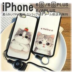iphone6sケース【保護フィルムプレゼント】かわいい猫TPUiPhone6plusケースキャラクターアイフォンiphoneケースアイフォンかわいい新商品スリム薄くて丈夫ねこネコにゃんこ