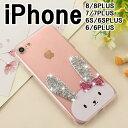 1000円ポッキリ 送料無料 iPhone8 iPhoneSE 第2世代 se2 ケース ウサギ デコ クリア iphone7 ……
