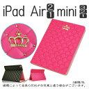 アウトレット ワケあり outlet ipad mini ケース ipad mini4 ケース かわいい 手帳型 iPad Air 2 クラウン iPad ケース 王冠 ipad air2 ケース ipad air ケース iPad mini4 ケース おしゃれ iPad mini ケース iPad mini4 ケース iPad mini 3 アイパッドミニ4
