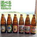【送料無料】BeerOh! 久住高原地ビールご当地ラベル6種から6本選べるセット 330ml×6本セ...