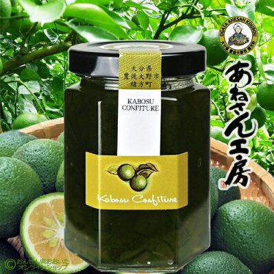 大分県産かぼすコンフィチュール(緑/新鮮くん)150gあねさん工房【ギフト可】