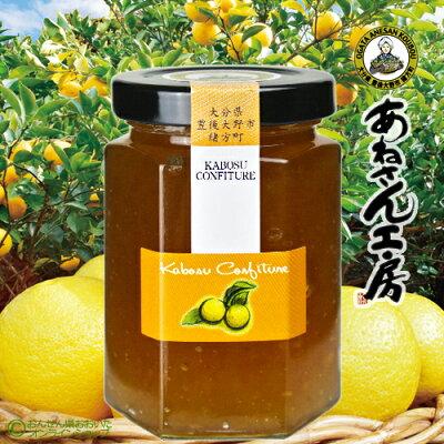 大分県産かぼすコンフィチュール(黄色/完熟ちゃん)150gあねさん工房【ギフト可】