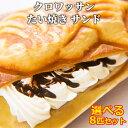 【送料無料】クロボーノたい焼き 生クリームサンド クロワッサン 選べる8匹セット