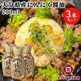 【送料無料】ユワキヤ醤油株式会社 にんにく醤油 200ml×3