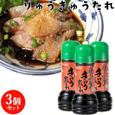 【送料無料】ユワキヤ醤油りゅうきゅうたれ280ml×3【お中元夏ギフトクーポン】