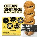 【送料無料】シェトミタカ オオイタンシイタケマカロン 4枚入り【新生活応援ギフトクーポン】