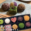 彩り季節のおはぎ11種セット (Bean jam rice ...