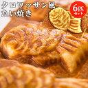 【送料無料】クロボーノたい焼き クロワッサン お試し6匹セット CROBORNO その1
