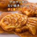 【送料無料】クロボーノたい焼き クロワッサン 手土産 10匹セット CROBORNO その1