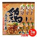 鶏の五目めしの素 250g(3合用)×3個セット 混ぜご飯の素 由布製麺【送料無料】【お中元夏ギフトクーポン】