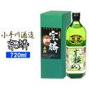 【送料無料】小手川酒造 清酒 宗麟原酒 19度 720ml【敬老の日ギフトクーポン】