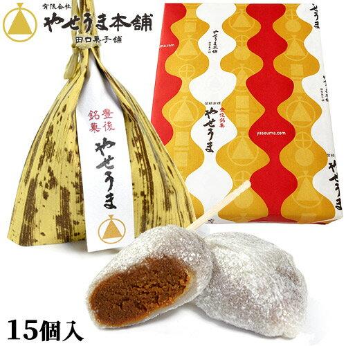 豊後銘菓やせうま/田口菓子店 別府のお土産