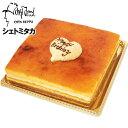 【送料無料】シェ トミタカ ケーキ サンマルク 450g(15cm×15cm)【ホワイトデーギフトクーポン】