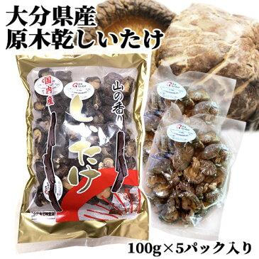 5%還元 【送料無料】マルトモ物産 大分県産原木椎茸どんこ 100g×5袋セット