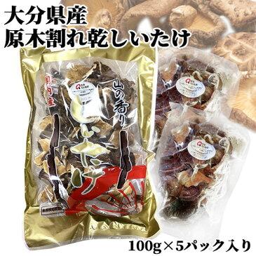 5%還元 【送料無料】マルトモ物産 大分県産原木椎茸カケ葉 100g×5袋セット
