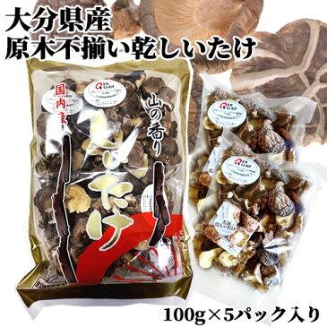 5%還元 【送料無料】マルトモ物産 大分県産原木椎茸お徳用 100g×5袋セット