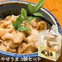 乾麺 やせうま 3袋セット (1袋あたり 麺80g/きな粉15g×3) 由布製麺【送料無料】【バレンタインギフトクーポン】