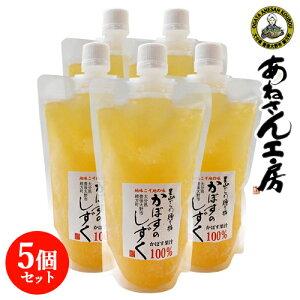 [限定20%OFFクーポン]無添加 生絞り 冷凍かぼす果汁 300ml×5個セット あねさん工房【送料無料】