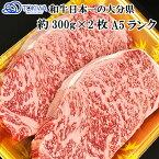 5%還元 和牛日本一の大分県産黒毛和牛 最高A5ランク 約2.5cm超厚切りサーロインステーキ 300g×2枚 おおいた和牛 トキハインダストリーの牛肉【送料無料】