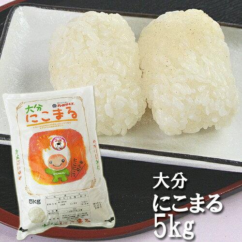 大分県産にこまる5kgパールライス大分経済連【送料無料】