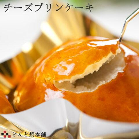 【先着4000円以上で800円OFFクーポン】チーズプリンケーキ どんど焼本舗