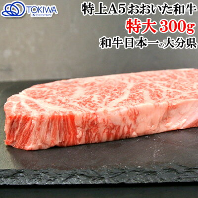 【たっぷりおまけ付き】超厚切りサーロインステーキA5等級約2.5cm和牛日本一の大分県産黒毛和牛約300gトキハインダストリーおおいた和牛豊後牛【送料無料】