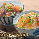【先着クーポン20%OFF】大分県産 真鯛とブリの海鮮丼(りゅうきゅう)セット (漬け...