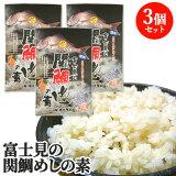 関たいの切り身80g入り 1本釣り関鯛の鯛めしの素3個セット ご飯と一緒に炊くだけ 佐賀関の富士見水産【送料無料】