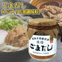 豊後水道天然鯵使用 佐伯 ごまだし(アジ) 万能調味料 20...